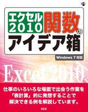 エクセル2010 関数のアイデア箱