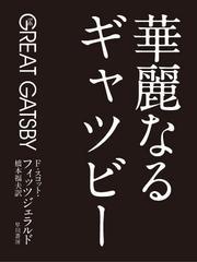 華麗なるギャツビー【映画公開記念特別版】