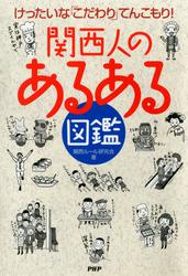 けったいなこだわりてんこもり! 関西人の「あるある」図鑑