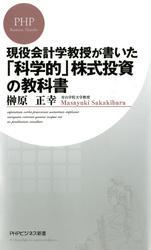 現役会計学教授が書いた「科学的」株式投資の教科書
