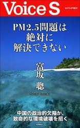 PM2.5問題は絶対に解決できない 【Voice S】