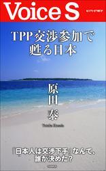 TPP交渉参加で甦る日本 【Voice S】