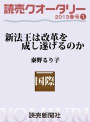 読売クオータリー選集2013年春号1・新法王は改革を成し遂げるのか