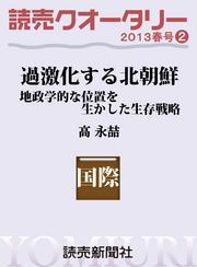 読売クオータリー選集2013年春号2・ 過激化する北朝鮮・地政学的な位置を生かした生存戦略