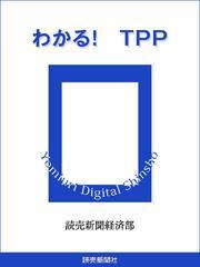 わかる! TPP