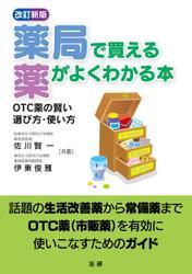 薬局で買える薬がよくわかる本 : OTC薬の賢い選び方・使い方 [改訂新版]
