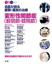 名医が語る最新・最良の治療 変形性関節症(股関節・膝関節)