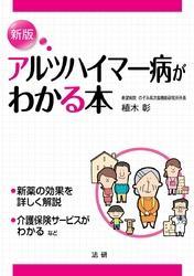 アルツハイマー病がわかる本 [新版]