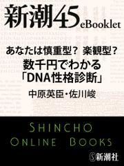 あなたは慎重型?楽観型? 数千円でわかる「DNA性格診断」