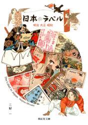 日本のラベル: 明治 大正 昭和 紫紅社刊
