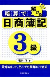 暗算で解ける日商簿記3級