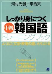 しっかり身につく中級韓国語トレーニングブック(CDなしバージョン)