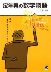 定年男の数学物語