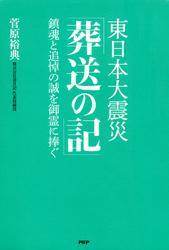 東日本大震災「葬送の記」 鎮魂と追悼の誠を御霊に捧ぐ