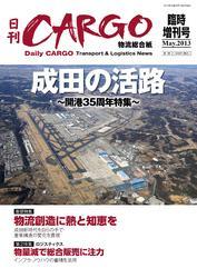 日刊CARGO臨時増刊号「成田特集2013」 成田の活路~開港35周年特集~