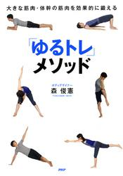 大きな筋肉・体幹の筋肉を効果的に鍛える 「ゆるトレ」メソッド