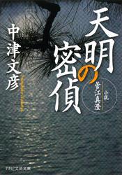 天明の密偵 小説・菅江真澄
