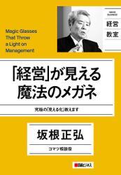 「経営」が見える魔法のメガネ