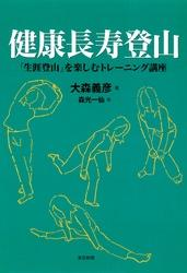 健康長寿登山 : 「生涯登山」を楽しむトレーニング講座