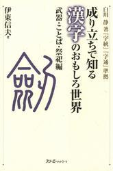 成り立ちで知る漢字のおもしろ世界 武器・ことば・祭祀編〈デジタル版〉
