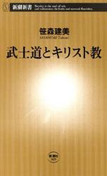 武士道とキリスト教