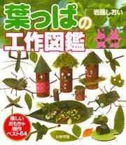 葉っぱの工作図鑑