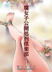 腐女子公開処刑倶楽部