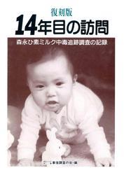 復刻版14年目の訪問 森永ひ素ミルク中毒追跡調査の記録 せせらぎ出版刊