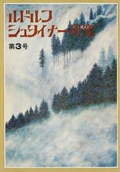 ルドルフ・シュタイナー研究 第3号