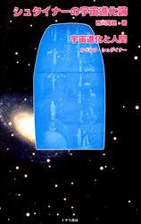 シュタイナーの宇宙進化論