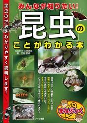 みんなが知りたい!「昆虫」のことがわかる本