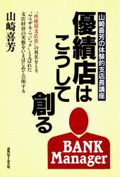優績店はこうして創る : 山崎喜芳の体験的支店長講座