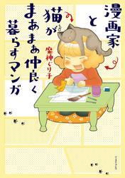 漫画家と猫がまあまあ仲良く暮らすマンガ