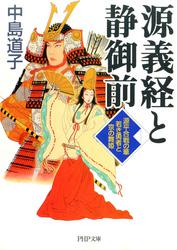 源義経と静御前 源平合戦の華 若き勇者と京の舞姫