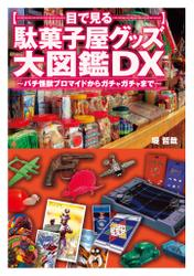 目で見る駄菓子屋グッズ大図鑑DX