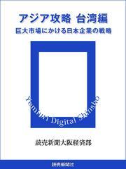 アジア攻略 台湾編 巨大市場にかける日本企業の戦略