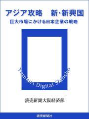 アジア攻略 新・新興国 巨大市場にかける日本企業の戦略