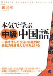 本気で学ぶ中級中国語(CDなしバージョン)
