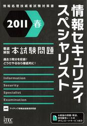 2011春 徹底解説情報セキュリティスペシャリスト本試験問題