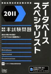2011 徹底解説データベーススペシャリスト本試験問題