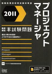 2011 徹底解説プロジェクトマネージャ本試験問題