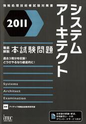 2011 徹底解説システムアーキテクト本試験問題