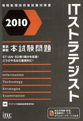 2010 徹底解説ITストラテジスト本試験問題