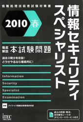 2010春 徹底解説情報セキュリティスペシャリスト本試験問題