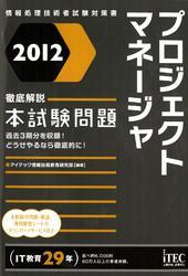 2012 徹底解説プロジェクトマネージャ本試験問題