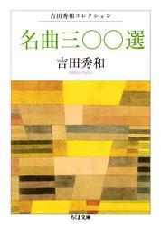 名曲三〇〇選 ――吉田秀和コレクション