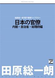 日本の官僚―内閣・自治省・総理府編―