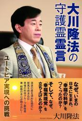 大川隆法の守護霊霊言 ユートピア実現への挑戦