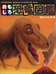 おもしろ恐竜図鑑