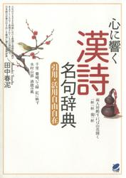 心に響く漢詩名句辞典